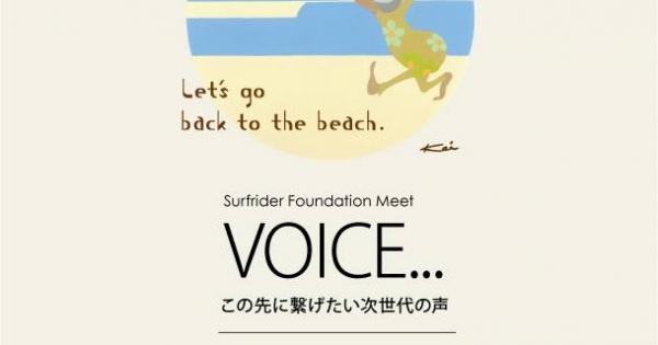 前の記事: 第一回 Surfrider Foundation Meet 開催