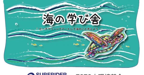 SFJ x TOTO「海の学び舎」