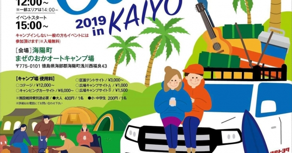 前の記事: BLUE FES Camp 2019 in KAIYO