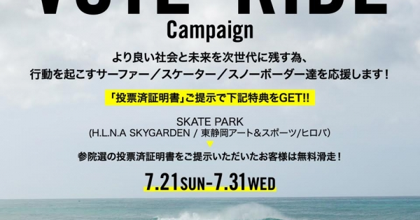次の記事: H.L.N.A Presents ~VOTE & RIDE Cam