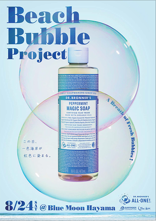 0819_bubble_flyer_ol-1