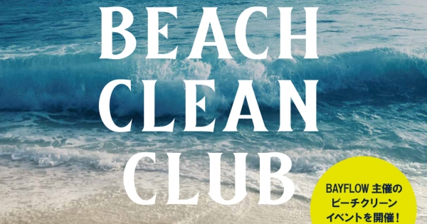 "前の記事: SFJ x BAYFLOW ""BEACH CLEAN CLUB"""