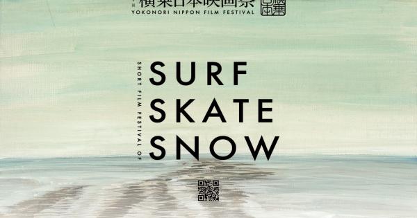 前の記事: 横乗日本映画祭、開催!