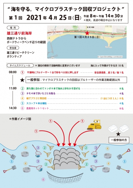 4月25日_pages-to-jpg-0001
