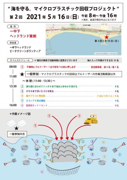 5月16日_page-0001